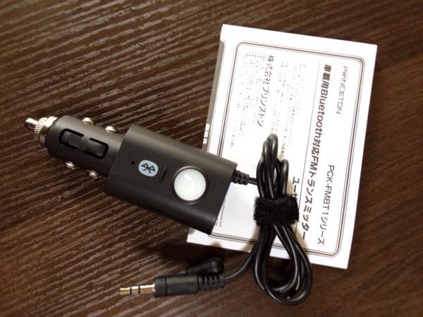 車内で聴く音楽はBluetoothで飛ばしてFMで受信 プリンストンテクノロジー Bluetooth対応FMトランスミッター PCK-FMBT1